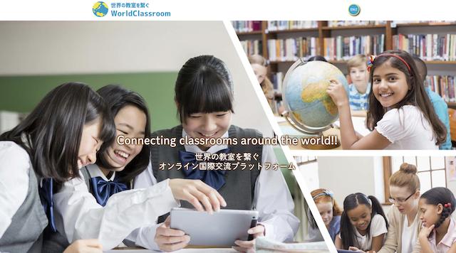 世界の学校を繋ぐ WorldClassroom